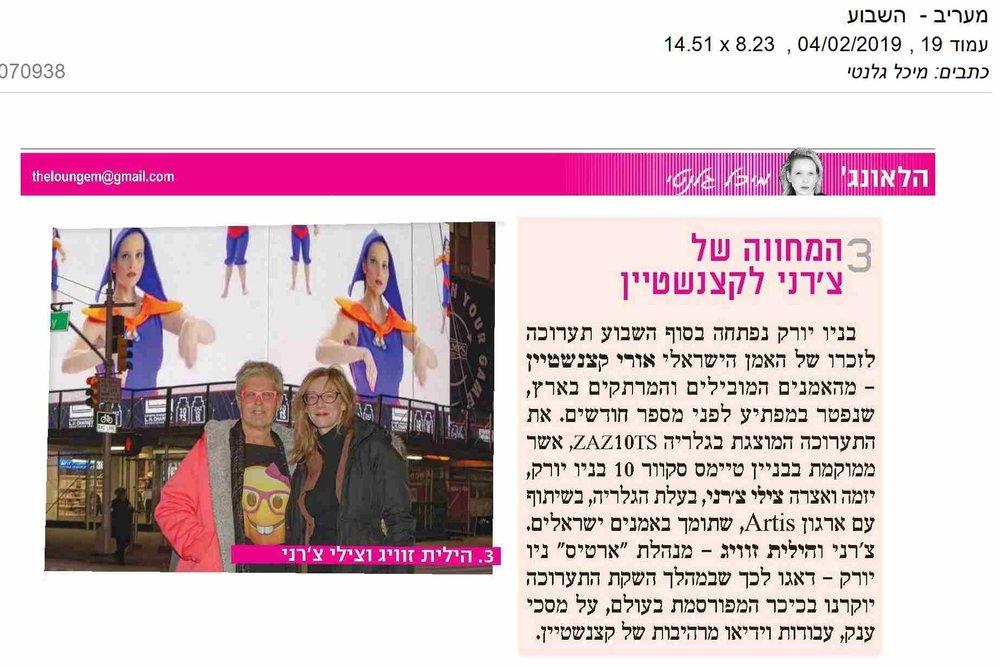Maariv  - The Lounge   February 4, 2019