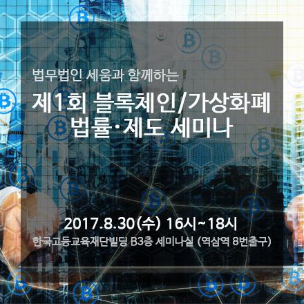 #2 HashedLounge - Blockchain Legal Seminar w/Seum Law