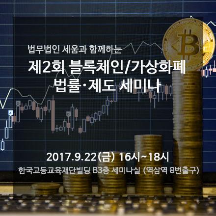 #4 HashedLounge - Blockchain Legal Seminar w/Seum Law