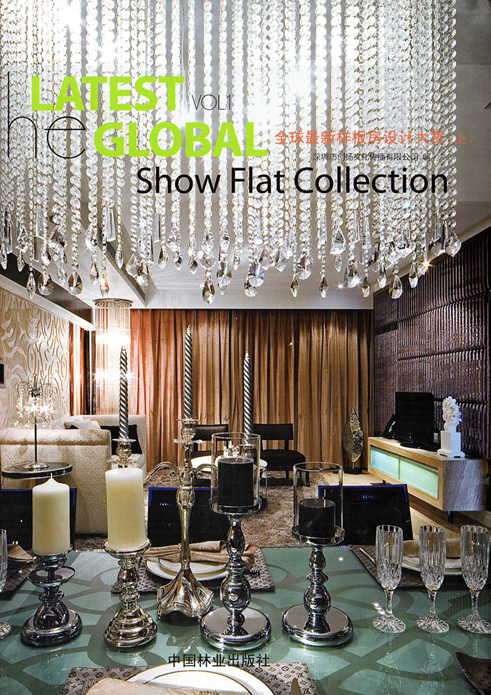 The latest Global Show Flat Collection, Vol. 1, 2011