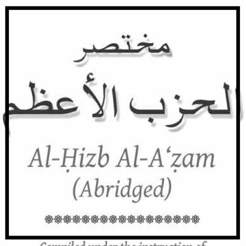 Hizb Al-Azam -