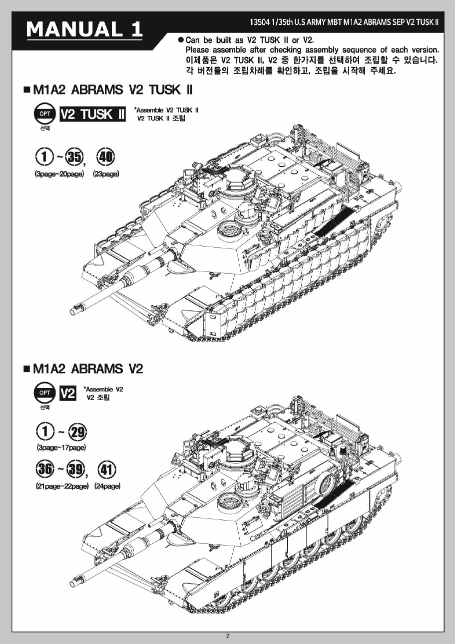 Academy 13504 1 35 Us Army M1a2 V2 Tusk Ii Hell On Wheels Amps Merkava Tank Schematic 2