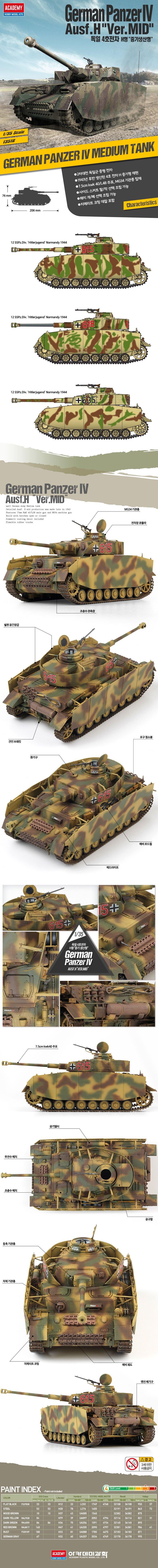 13516_german_panzer4_kr.jpg