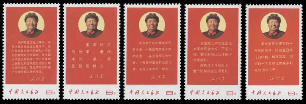 1986 Chairman Mao Instructions