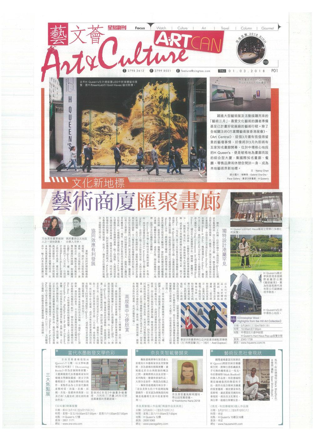 03_180301 Sing Tao Daily_Art & Culture-1.jpg