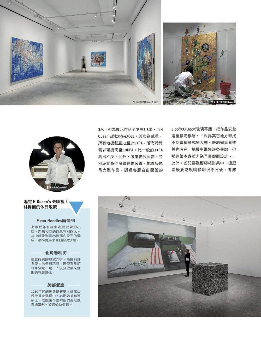 Lavie_170_034-037_CREATIVE CITY_一棟高樓的藝術野心 全球首創垂直畫廊聚落3.jpg