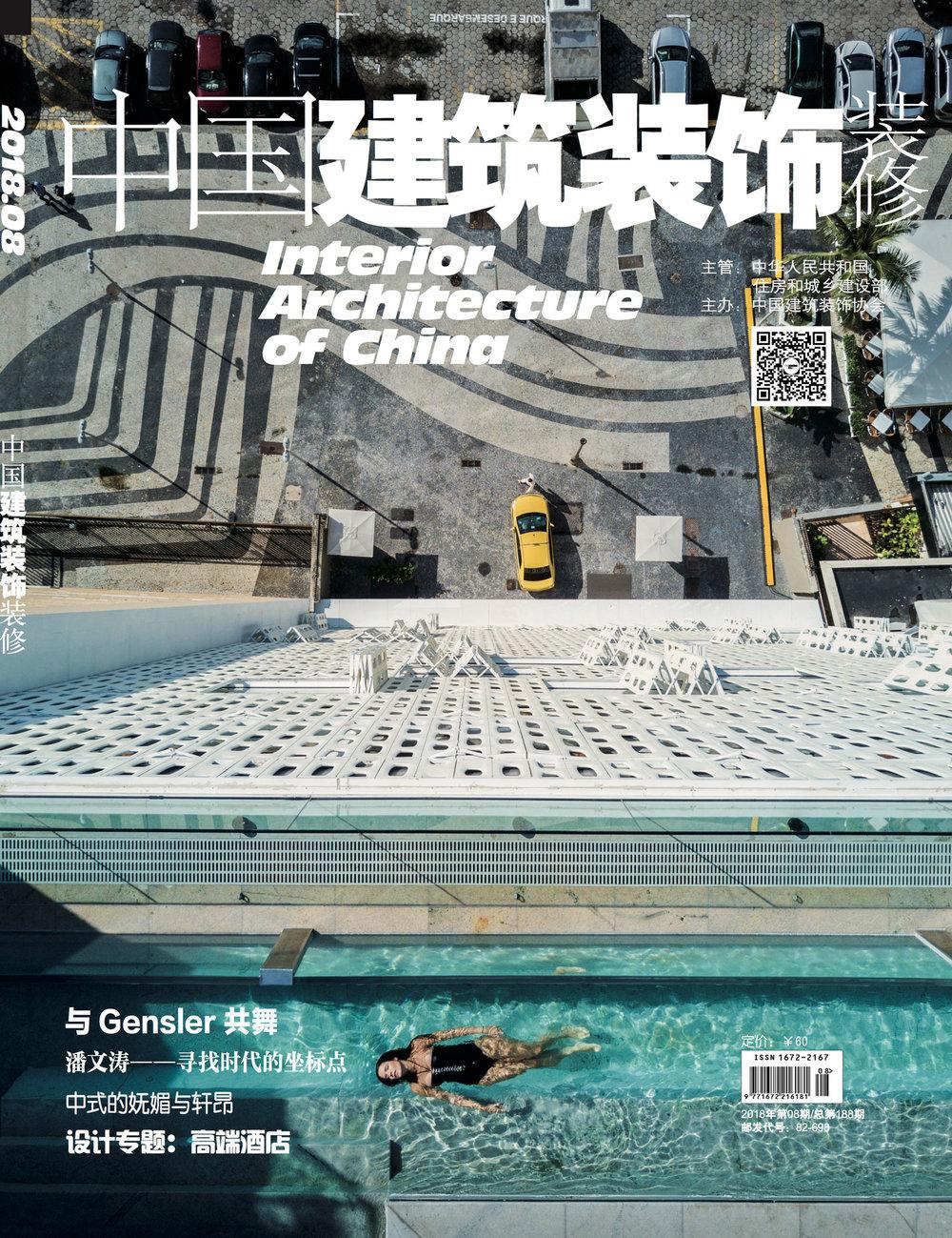 Interior-Architecture-of-China_No.-188_Aug-2018_P90-97-1.jpg