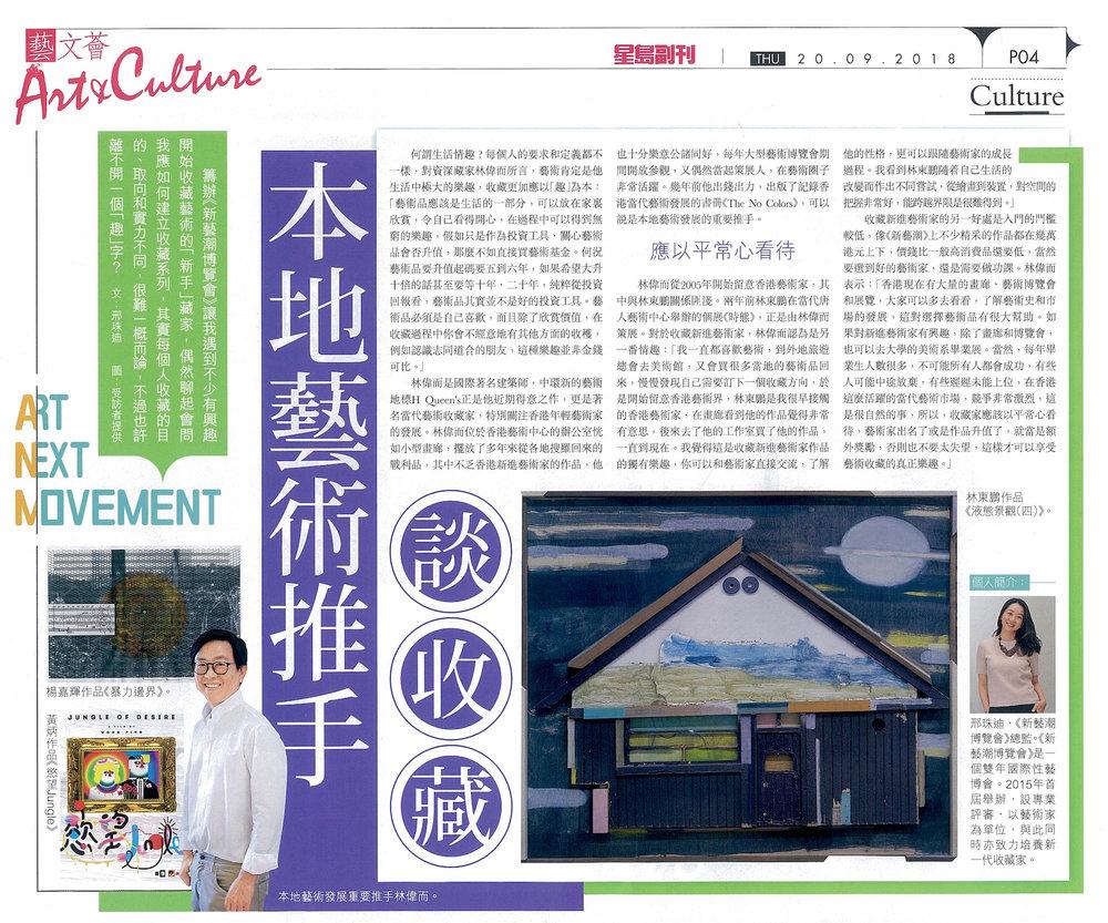 180920-Sing-Tao-Daily_本地藝術推手談收藏----星島日報.jpg