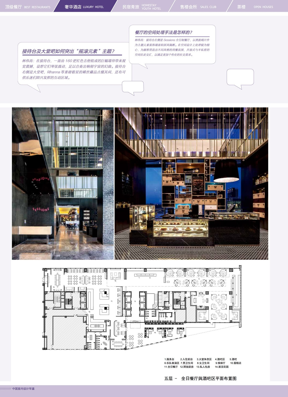 2018-Hardrock-SZ_Cover_3web.jpg