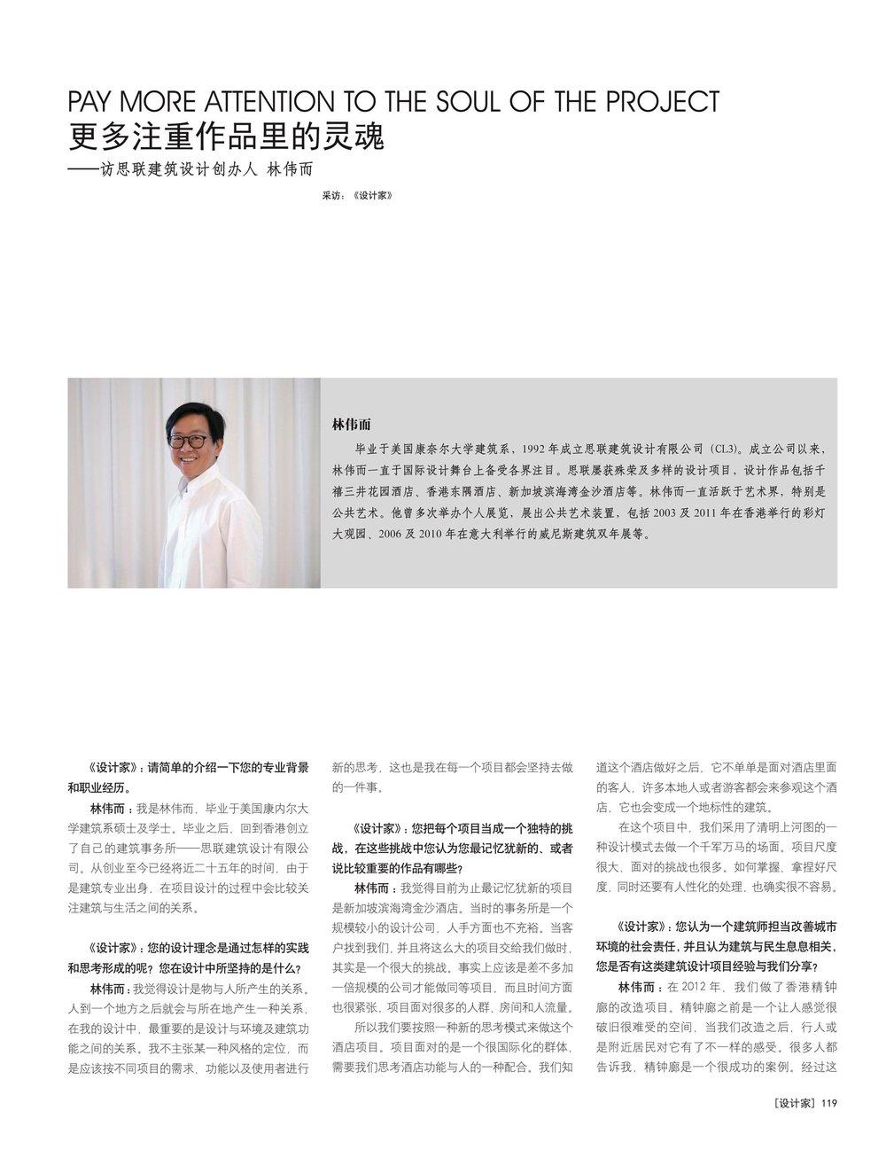 201809-《设计家》-林伟而专访-(安吉悦榕1.jpg
