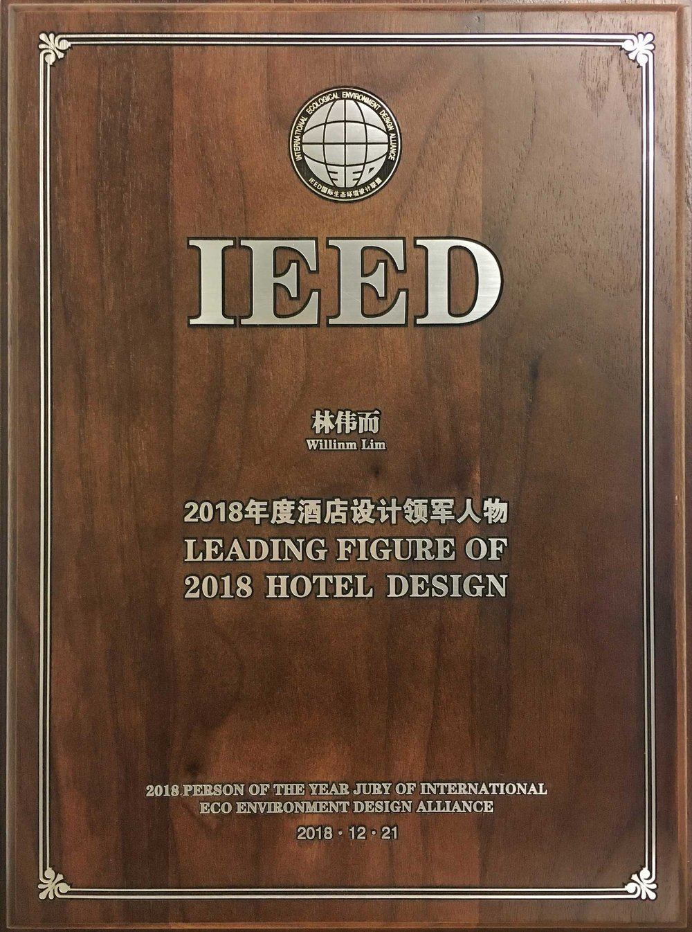 IEED Leading Figure of 2018 Hotel Design CL3