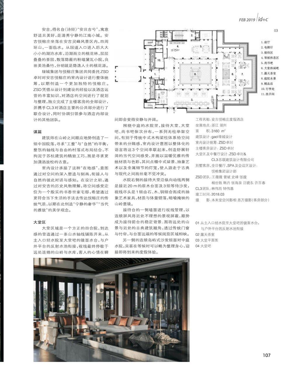 201902 ID+C 安吉悦榕庄度假酒店2.jpg