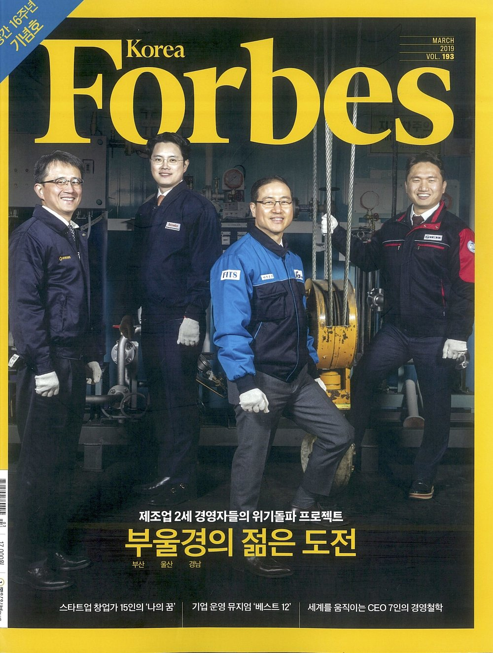 Forbes_Vol 193 MAR 2019_P290-29611.jpg