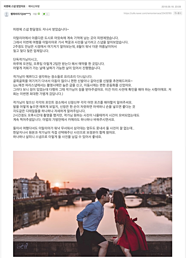 레몬테라스 후기 -->  https://cafe.naver.com/remonterrace/23435765