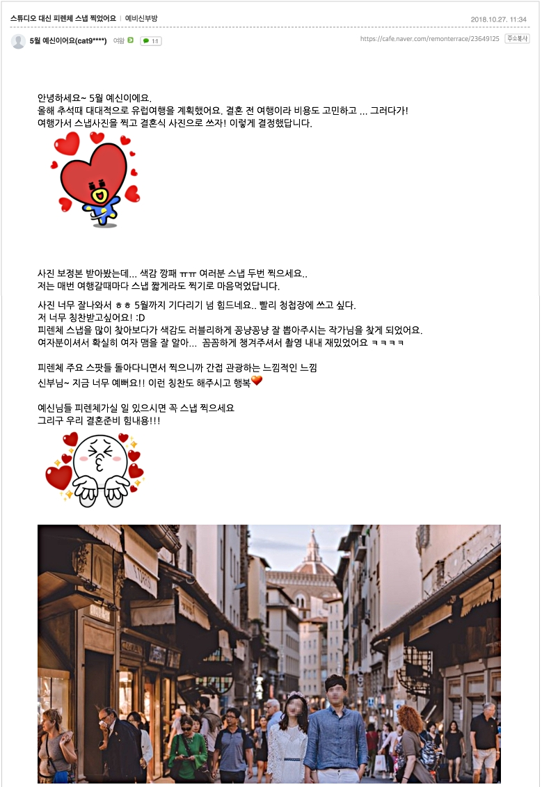 레몬테라스 후기 —>  https://cafe.naver.com/remonterrace/23649125