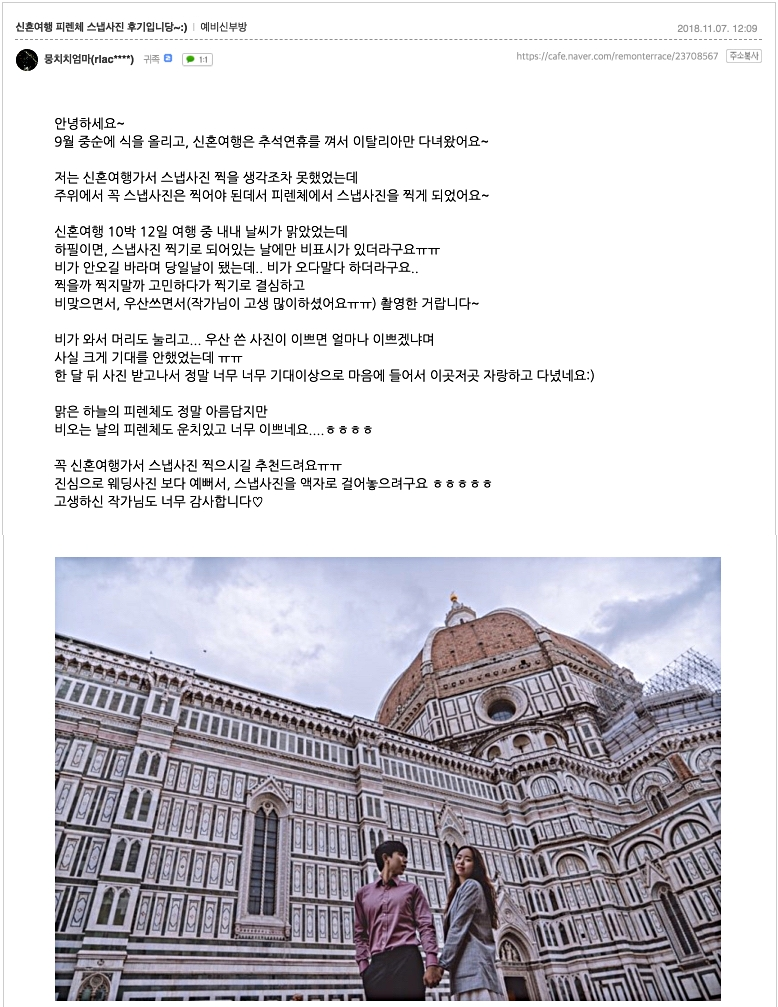 레몬테라스 후기 —>  https://cafe.naver.com/remonterrace/23708567