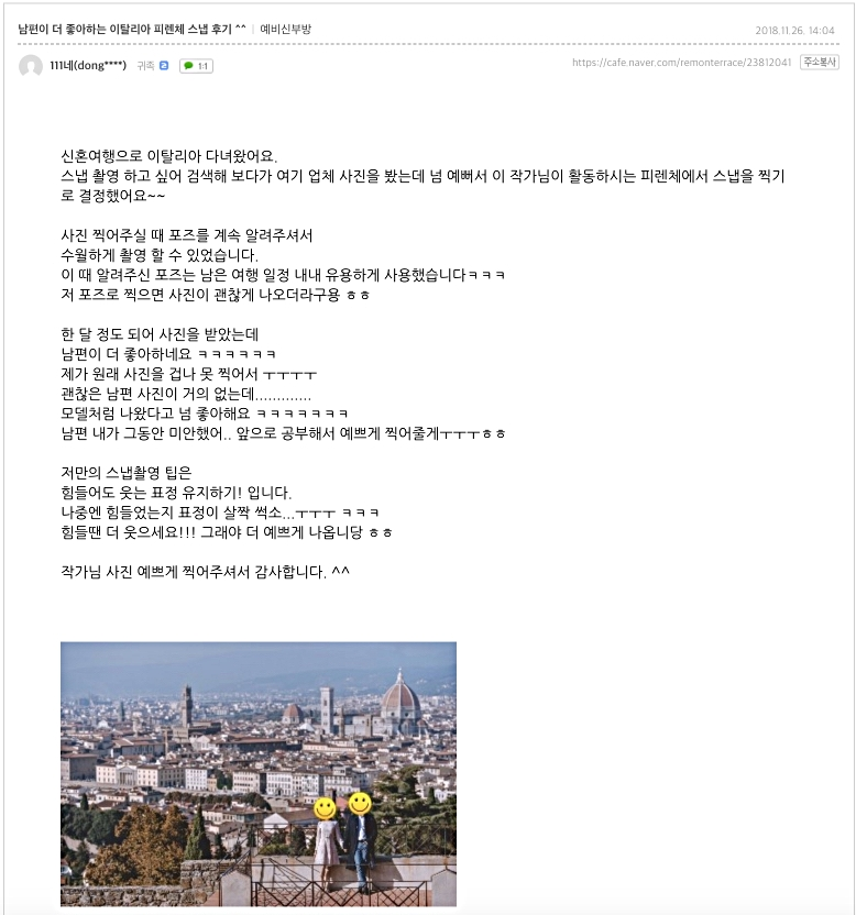 레몬테라스 후기 ->  https://cafe.naver.com/remonterrace/23812041
