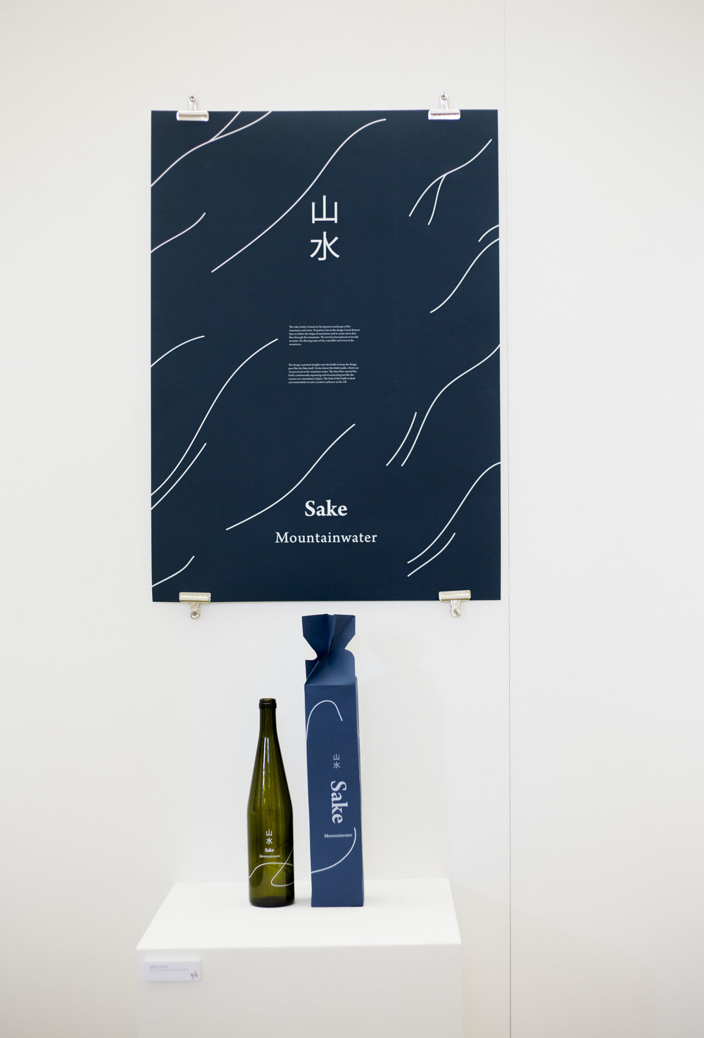 SAKE exhibition in the Crypt_HH007.JPG