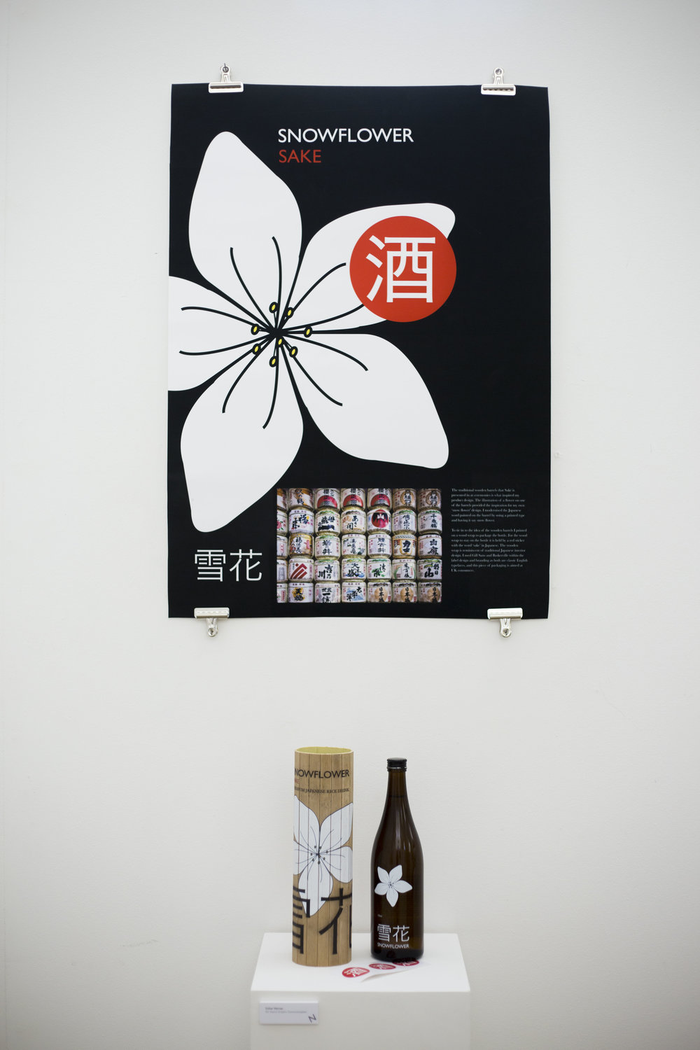 SAKE exhibition in the Crypt_HH017.JPG