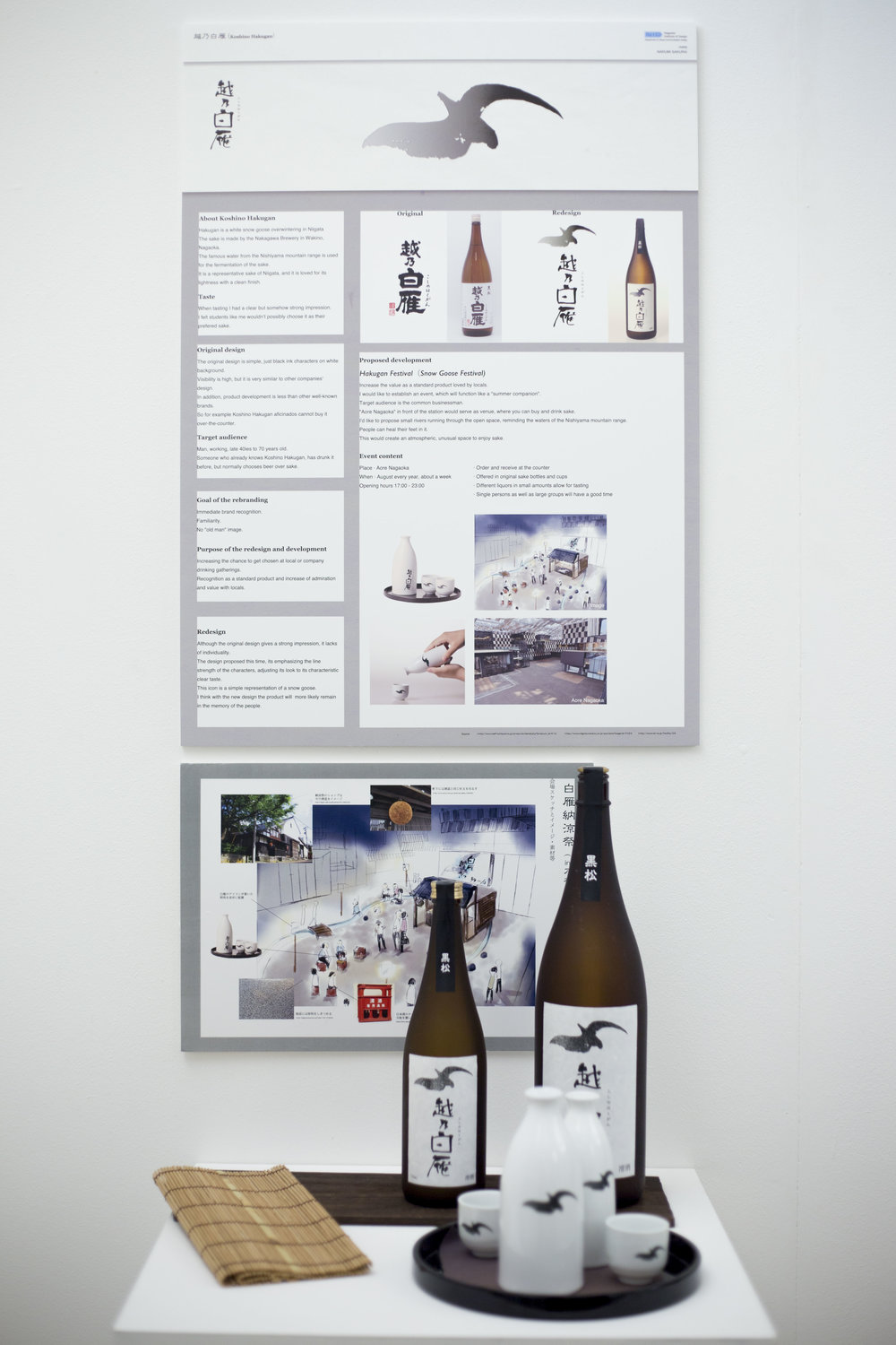SAKE exhibition in the Crypt_HH026.JPG