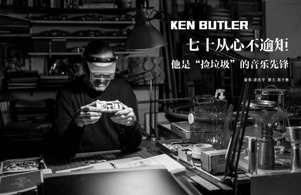 vol.03 Ken Butler02.jpg