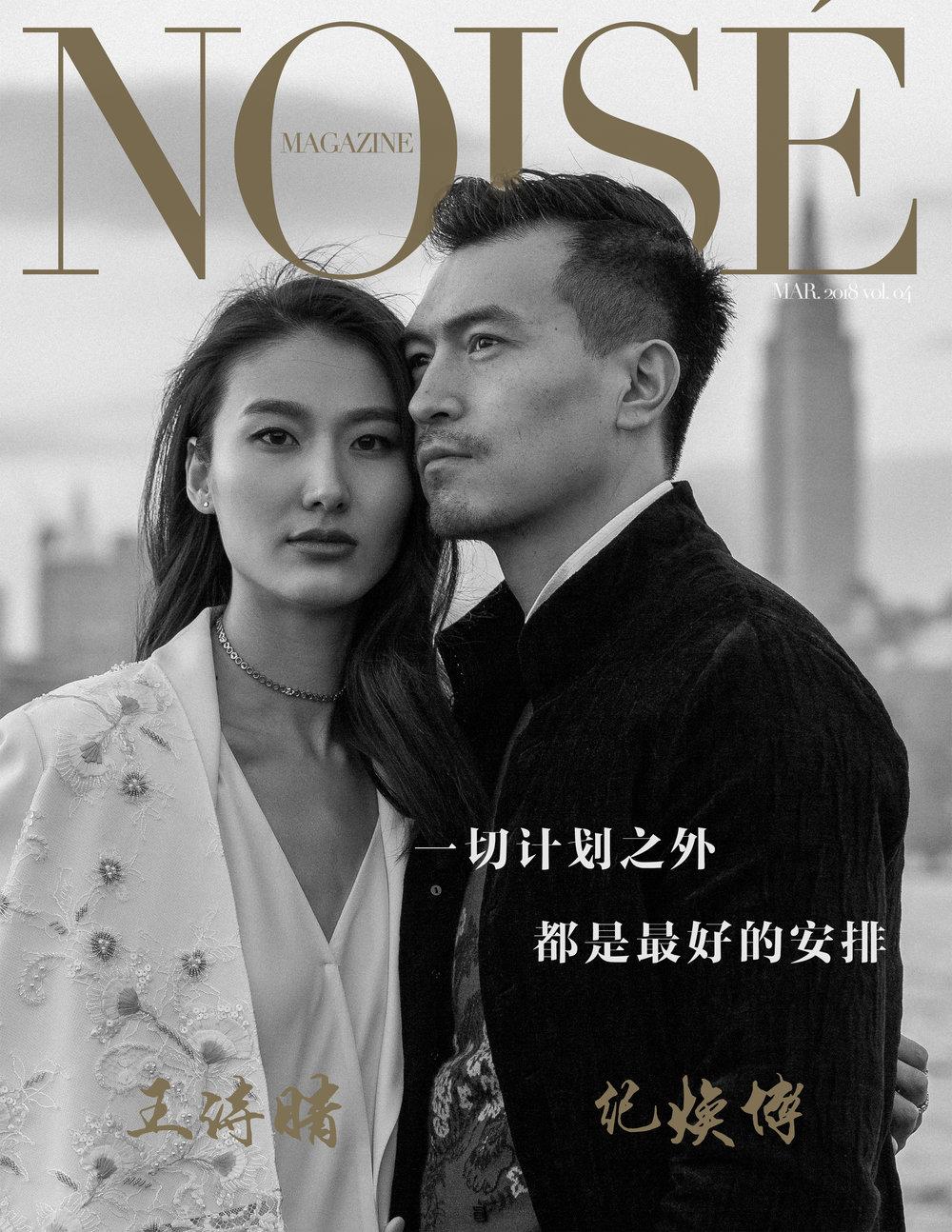 vol.03 王诗晴 纪焕博 Cover.jpg