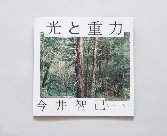 Photobook Review: Light and Gravity - Tomoki Imai  - Review by Þorsteinn Cameron