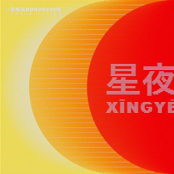 Bon-Voyage-Organisation-Xingye.jpg