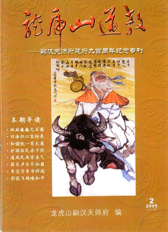 Longhu-Magazine.1021.jpg