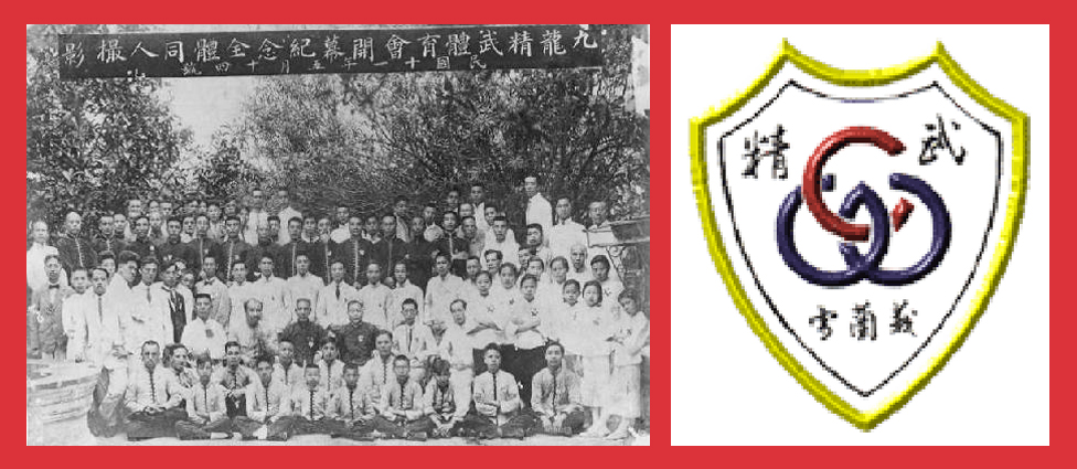 Left : The Ching Wu (Jing Mo) Kung Fu Association 1930's – Hong Kong  Right : The Ching Wu Kung Fu Association Logo