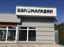 bike owners store.jpg
