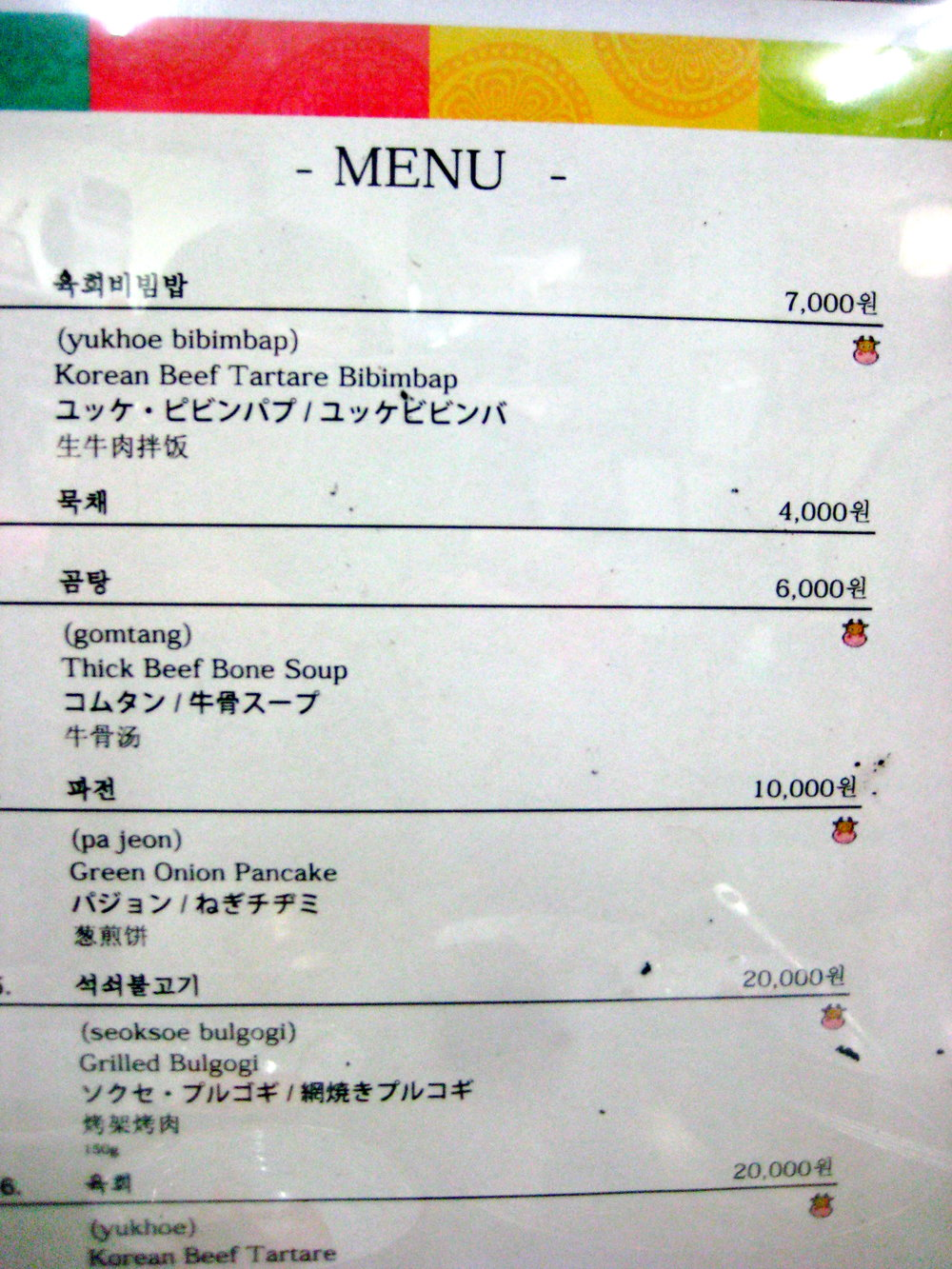 bibimbap_menu.jpg