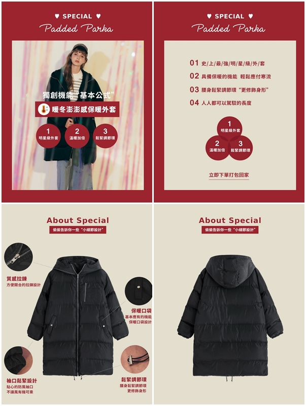 PAZZO暖暖保暖大衣 (3).jpg