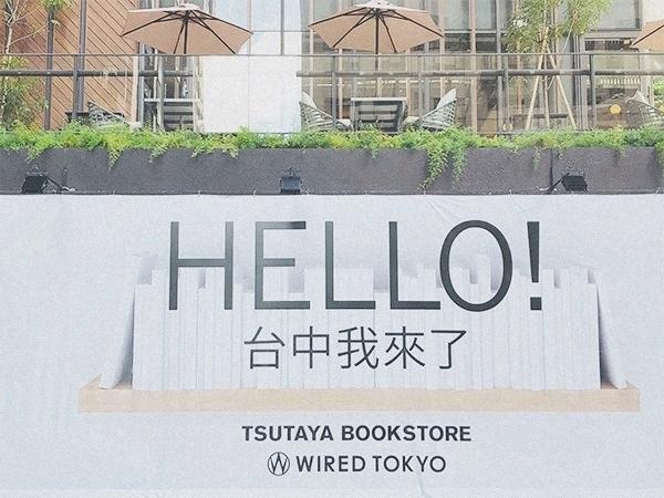 台中蔦屋書店 (24).jpg