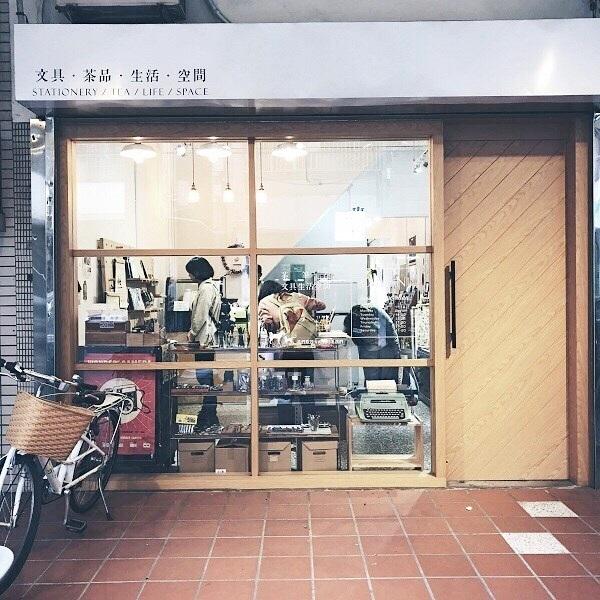 茶筆巷文具生活空間 (2).jpg