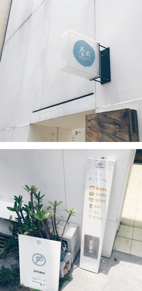 春丸harumaru餐包製作所 (1).jpg