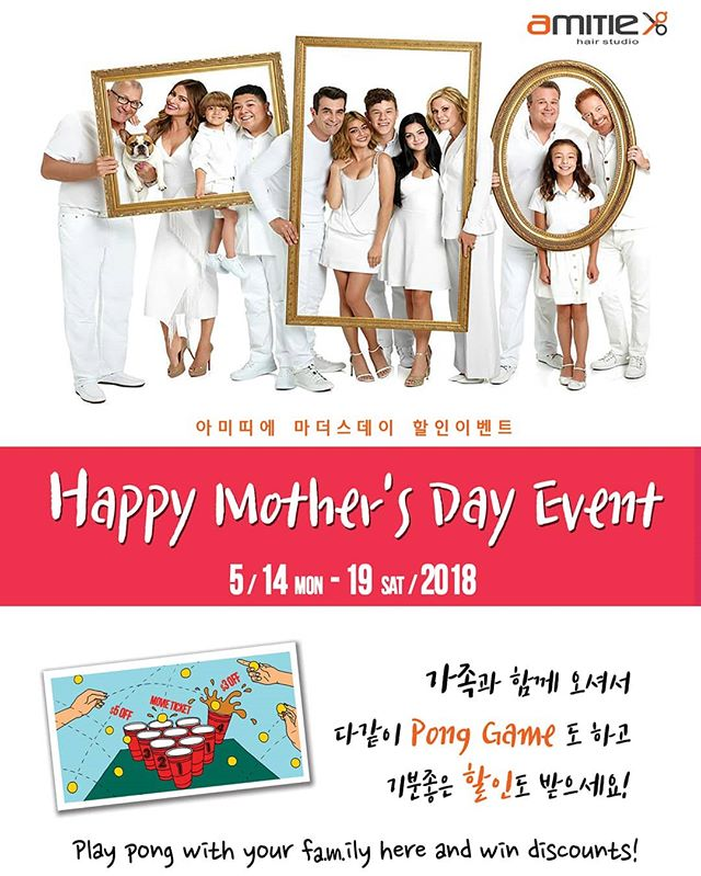 Happy Mother's Day Event💕 5/14 ~ 19  #amitie #amitiehair #hairstyle #뉴저지 #뉴욕 #뉴저지미용실 #event #mothersday #hairstudioamitie #헤어스타일 #family