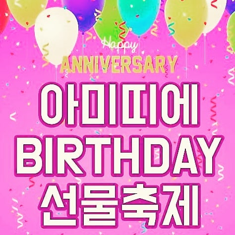 💞HAPPY BIRTHDAY to AMITIE Hair Studio!💞 ✂The month of October is our Grand Opening Anniversary, and as a thank to our customers, supporters, and fellows we are holding a giveaway event where you will win a prize or a coupon that you can use for your next visit~  Thank you, Amitie followers and see you soon💕 ✂안녕하세요! 아미띠에 미용실에서 감사하는 마음으로 기념 선물 축제를 하고있습니다! 머리하러 오셔서 선물 가져가세요~💕 #amitie #amitiehair #amitiehairstudio #anniversary #gift #giveaway #thankyou  Hair Studio AMITIE 201Broad Ave 2nd Flr. Palisades Park, NJ 07650 Closed Sundays Mon-Sat : 10am-8pm 201-947-4247 /8