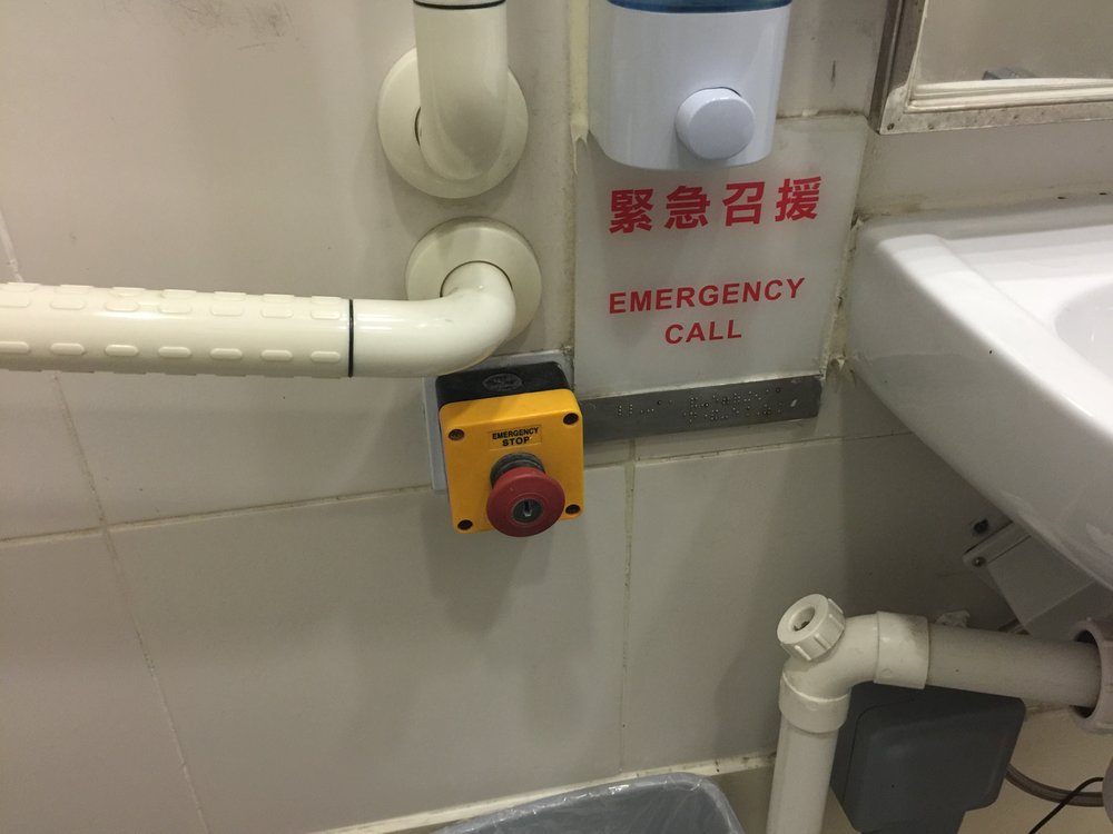 HK Toilet Room Emergency Stop-Call Button.jpeg