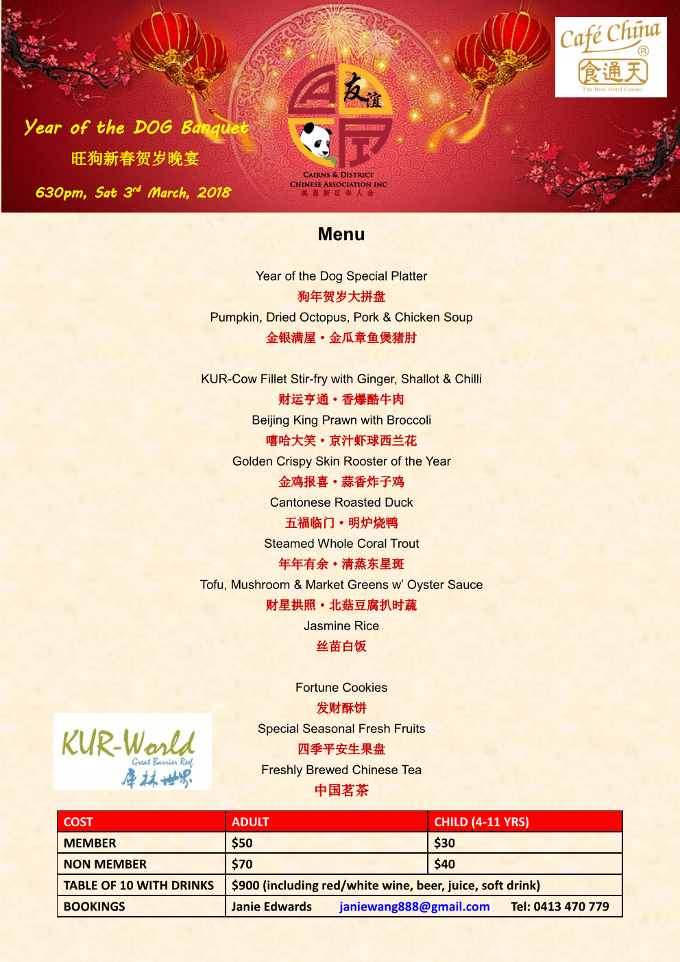 cadcai annual chinese new year gala banquet