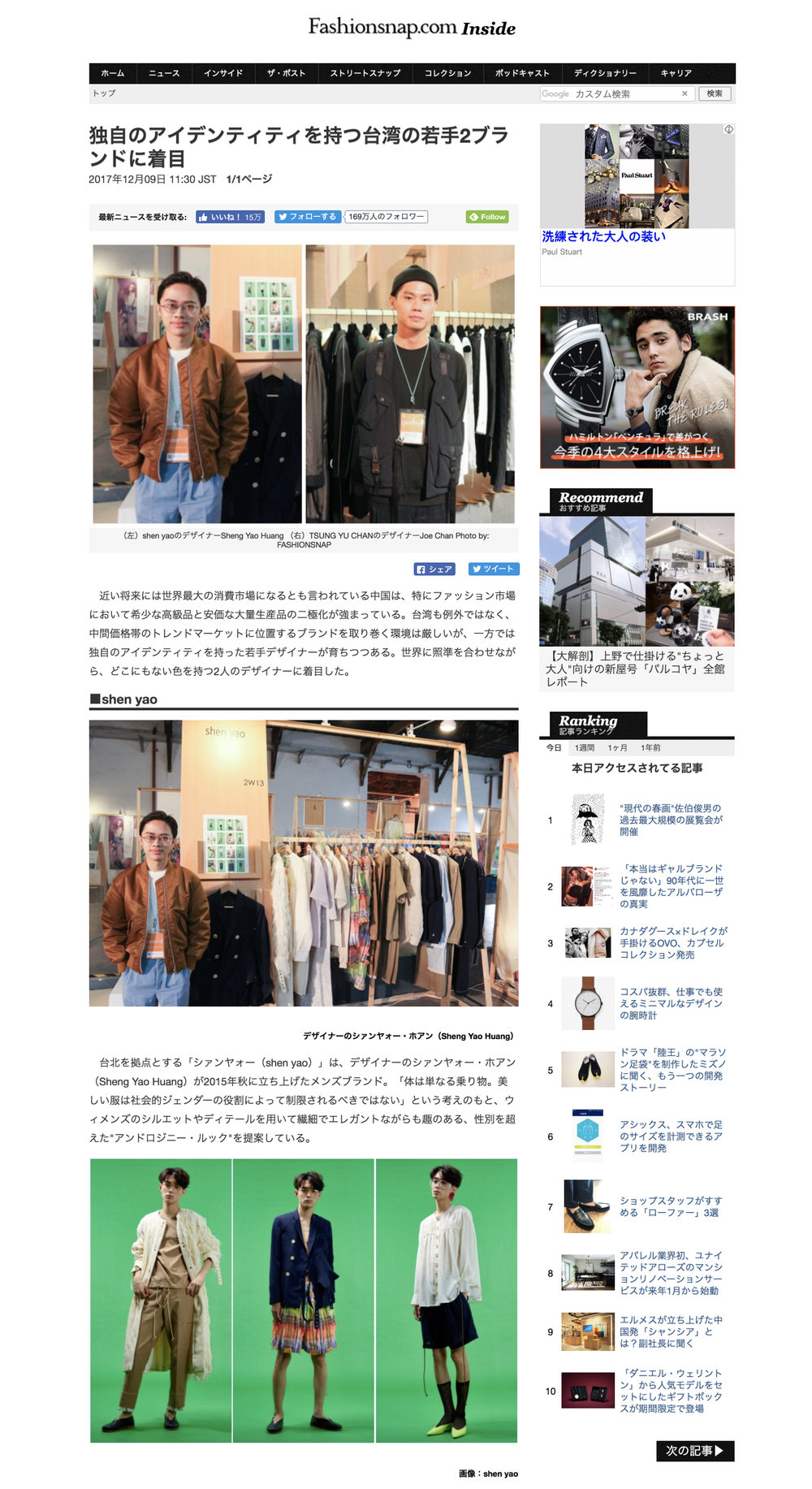 Fashionsnap Insider Featured