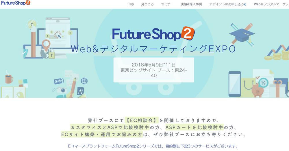 Web&デジタルマーケティングEXPO フューチャーショップ ブース内セミナー - 開催終了