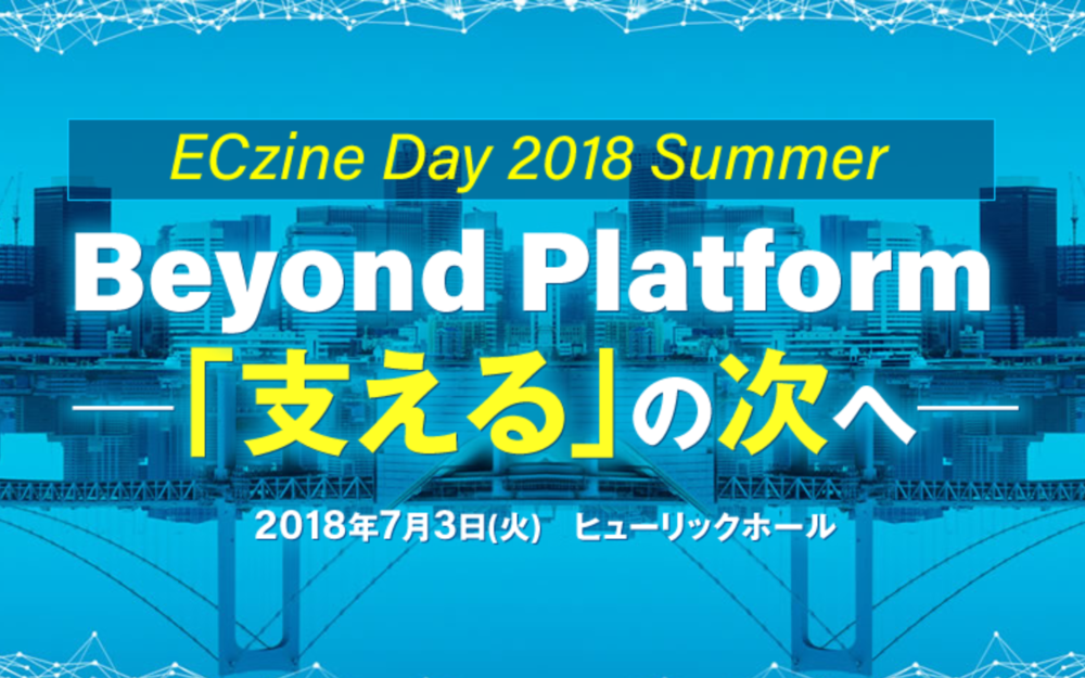 ECzine Day 2018 SummerBeyond Platform -「支える」の次へ- - 開催終了