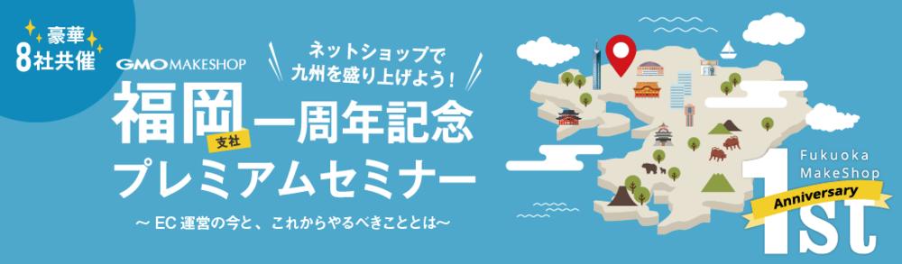 【福岡開催】豪華8社が集結/MakeShop福岡支社一周年記念プレミアムセミナー - 開催終了