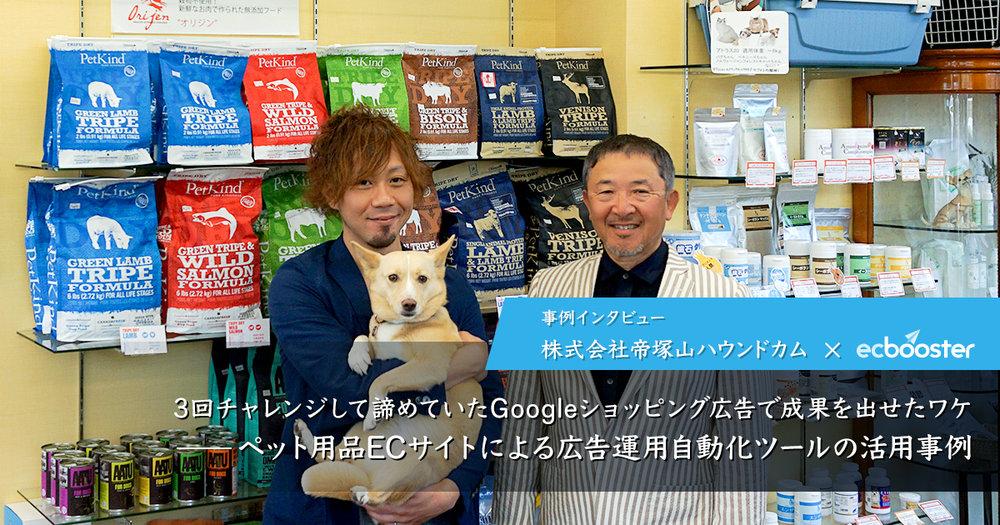 株式会社TKXコーポレーション様インタビューアイキャッチ