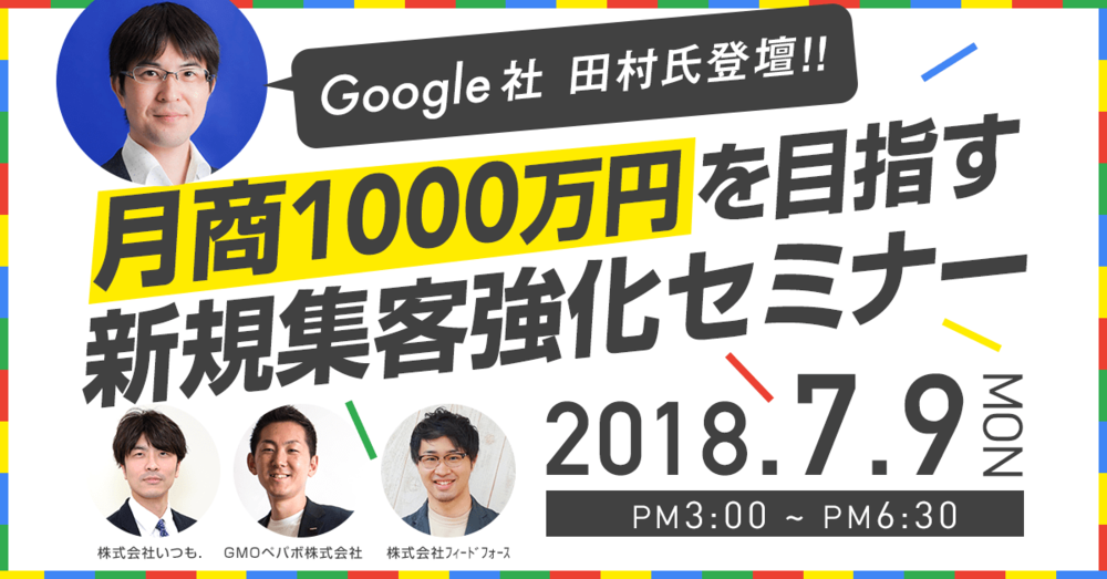 【ECコンサル・制作会社向け】Google社登壇!顧客に提案しやすい新規集客・売上アップに効く運用自動化ツール大公開セミナー - 開催終了
