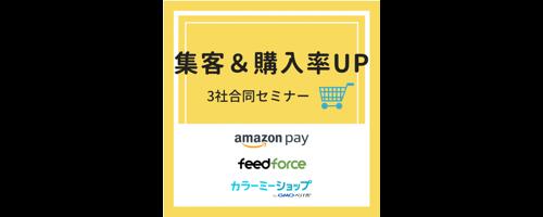 集客&購入率UP 3社合同セミナー - 2018年8月28日(火) 14:00~15:30 渋谷セルリアンタワー11F