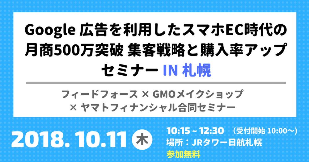 グーグル × フィードフォース × ヤマトフィナンシャル スマホEC時代の月商500万突破 集客戦略と購入率アップ セミナー in 札幌 - 開催終了