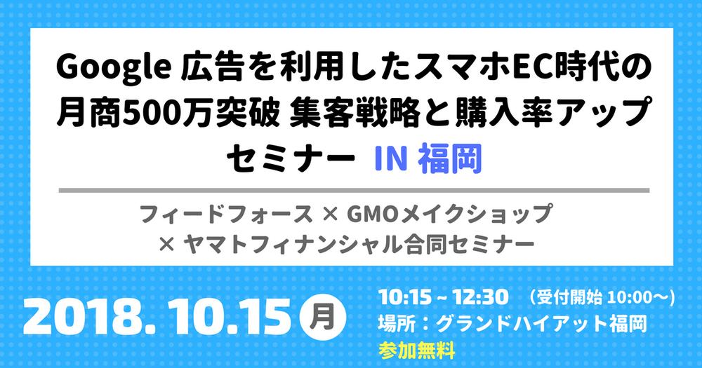 グーグル × フィードフォース × ヤマトフィナンシャル スマホEC時代の月商500万突破 集客戦略と購入率アップ セミナー in 福岡 - 開催終了