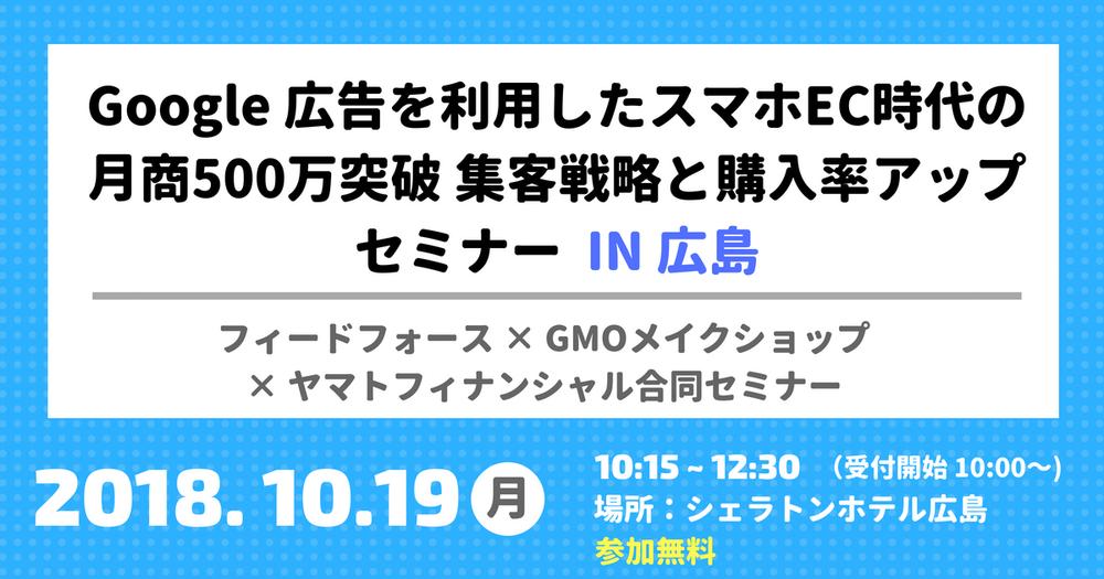 グーグル × フィードフォース × ヤマトフィナンシャル スマホEC時代の月商500万突破 集客戦略と購入率アップ セミナー in 広島 - 開催終了